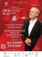 Московский Пасхальный фестиваль. Симфонический оркестр Мариинского театра