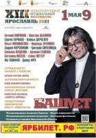 XIII Международный музыкальный фестиваль Ю. Башмета. Загребский камерный оркестр