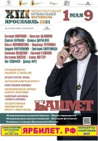 XIII Международный музыкальный фестиваль Ю. Башмета. Gstaad Festival Brass